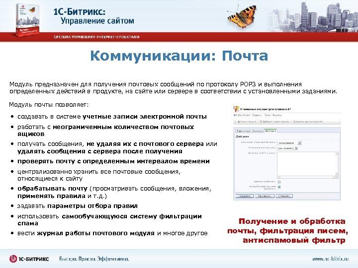 Коммуникации: Почта Модуль предназначен для получения почтовых сообщений по протоколу POP 3 и выполнения