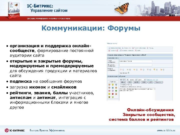 Коммуникации: Форумы • организация и поддержка онлайнсообществ, формирование постоянной аудитории сайта • открытые и