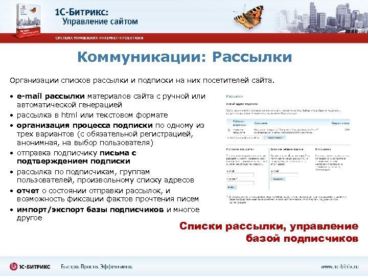 Коммуникации: Рассылки Организации списков рассылки и подписки на них посетителей сайта. • e-mail рассылки