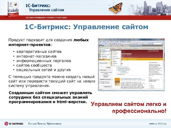 1 С-Битрикс: Управление сайтом Продукт подходит для создания любых интернет-проектов: • • • корпоративных