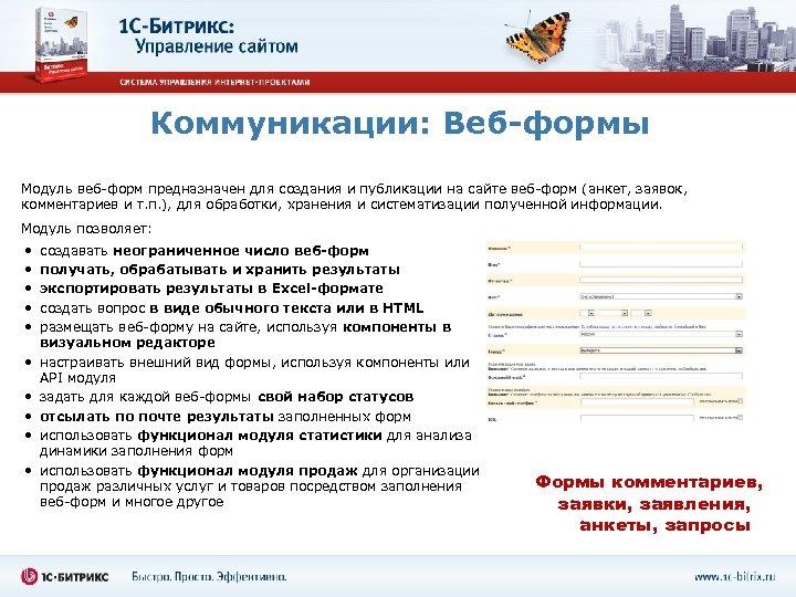Коммуникации: Веб-формы Модуль веб-форм предназначен для создания и публикации на сайте веб-форм (анкет, заявок,