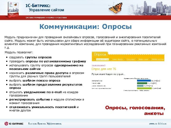Коммуникации: Опросы Модуль предназначен для проведения онлайновых опросов, голосований и анкетирования посетителей сайта. Модуль