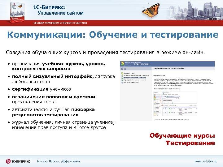 Коммуникации: Обучение и тестирование Создания обучающих курсов и проведения тестирования в режиме он-лайн. •