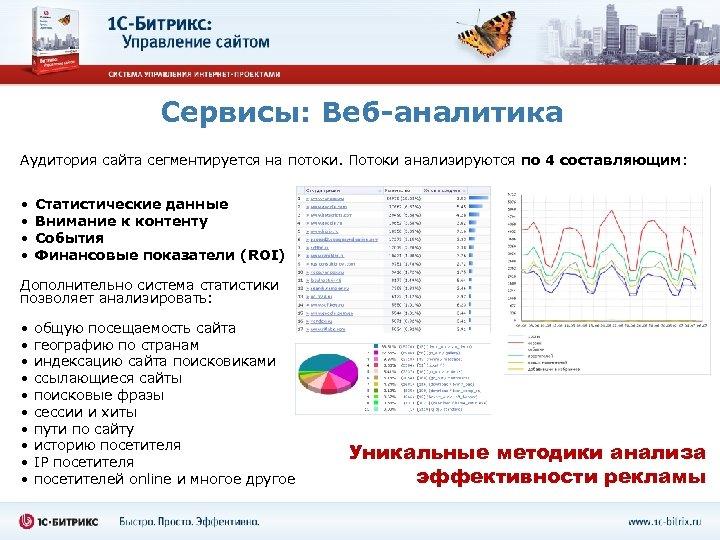 Сервисы: Веб-аналитика Аудитория сайта сегментируется на потоки. Потоки анализируются по 4 составляющим: • •