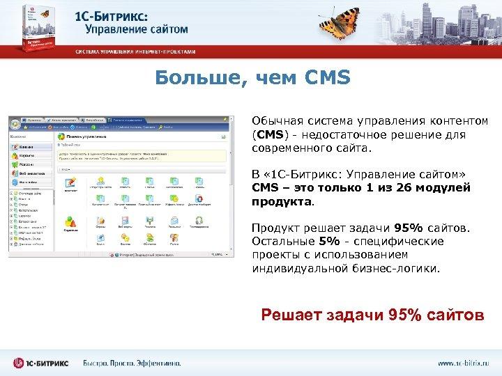 Больше, чем CMS Обычная система управления контентом (CMS) - недостаточное решение для современного сайта.
