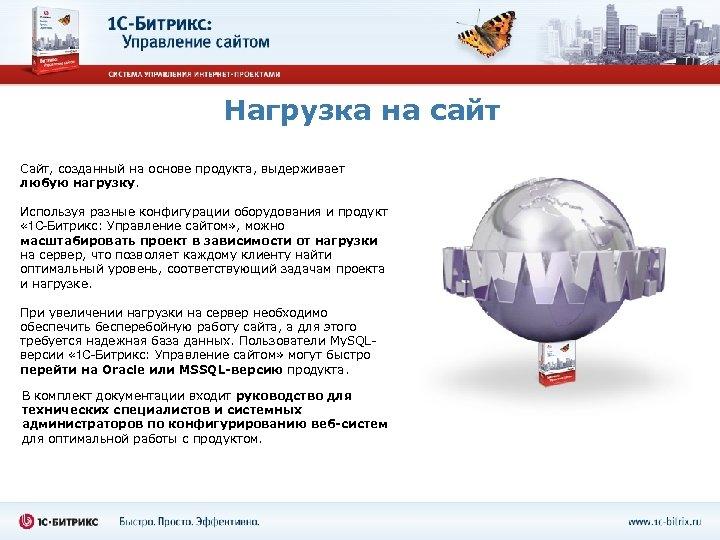 Нагрузка на сайт Сайт, созданный на основе продукта, выдерживает любую нагрузку. Используя разные конфигурации