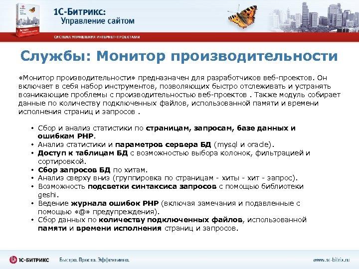 Службы: Монитор производительности «Монитор производительности» предназначен для разработчиков веб-проектов. Он включает в себя набор