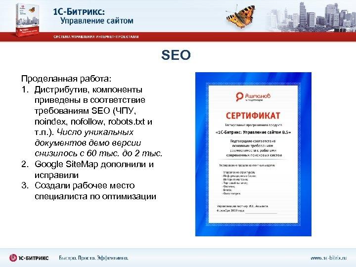 SEO Проделанная работа: 1. Дистрибутив, компоненты приведены в соответствие требованиям SEO (ЧПУ, noindex, nofollow,