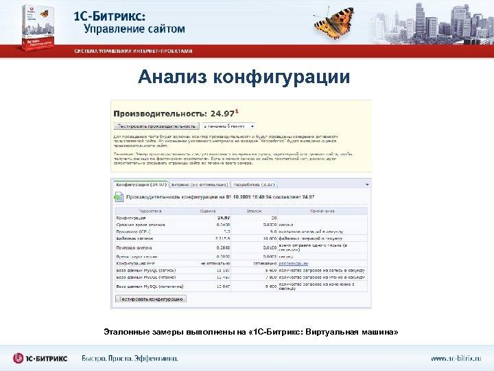 Анализ конфигурации Эталонные замеры выполнены на « 1 С-Битрикс: Виртуальная машина»