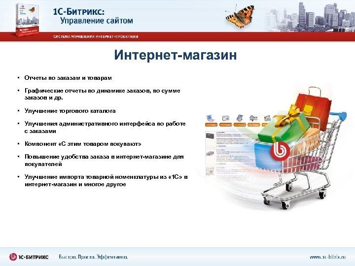 Интернет-магазин • Отчеты по заказам и товарам • Графические отчеты по динамике заказов, по