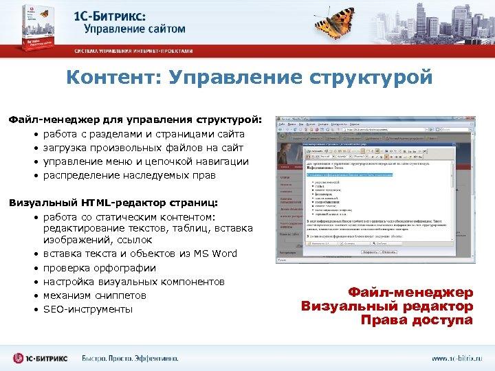 Контент: Управление структурой Файл-менеджер для управления структурой: • работа с разделами и страницами сайта