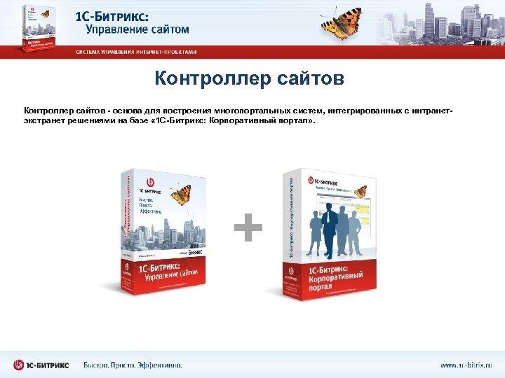 Контроллер сайтов - основа для построения многопортальных систем, интегрированных с интранетэкстранет решениями на базе