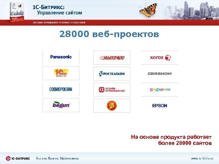 28000 веб-проектов На основе продукта работает более 28000 сайтов