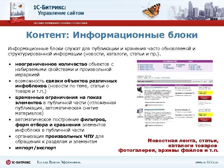 Контент: Информационные блоки служат для публикации и хранения часто обновляемой и структурированной информации (новости,