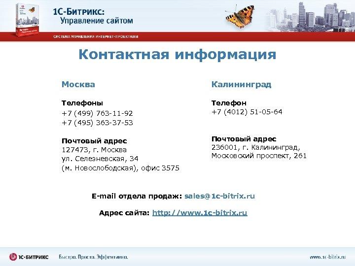 Контактная информация Москва Калининград Телефоны Телефон +7 (4012) 51 -05 -64 +7 (499) 763