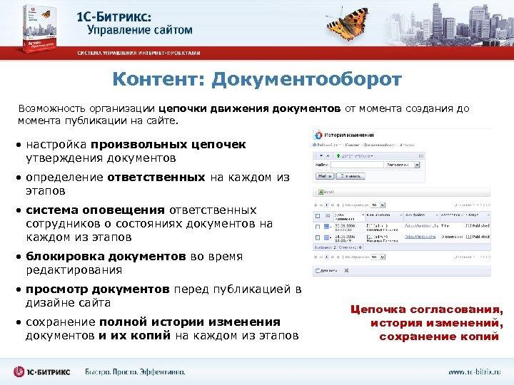 Контент: Документооборот Возможность организации цепочки движения документов от момента создания до момента публикации на