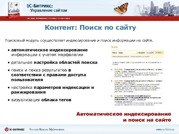 Контент: Поиск по сайту Поисковый модуль осуществляет индексирование и поиск информации на сайте. •