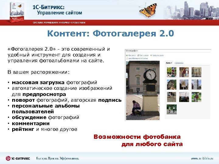 Контент: Фотогалерея 2. 0 «Фотогалерея 2. 0» - это современный и удобный инструмент для