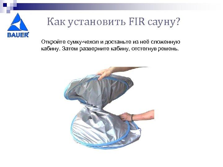 Как установить FIR сауну? Откройте сумку-чехол и достаньте из неё сложенную кабину. Затем разверните