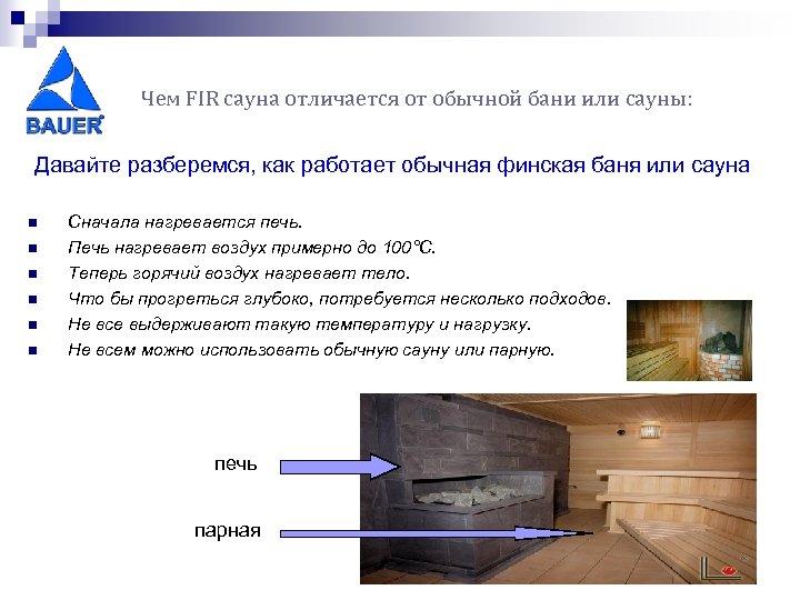 Чем FIR сауна отличается от обычной бани или сауны: Давайте разберемся, как работает обычная