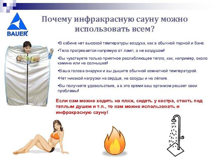 Почему инфракрасную сауну можно использовать всем? • В кабине нет высокой температуры воздуха, как