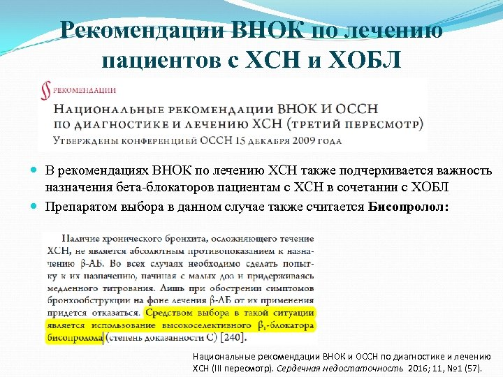 Рекомендации ВНОК по лечению пациентов с ХСН и ХОБЛ В рекомендациях ВНОК по лечению