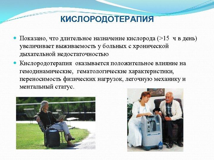 КИСЛОРОДОТЕРАПИЯ Показано, что длительное назначение кислорода (>15 ч в день) увеличивает выживаемость у больных