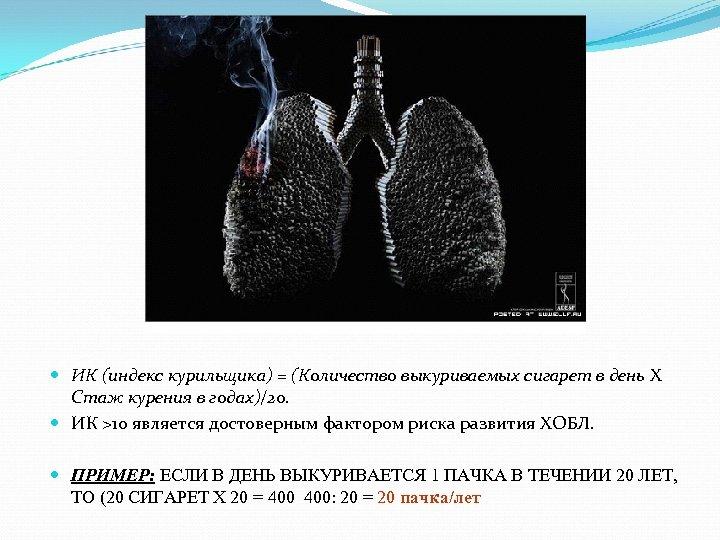 ИК (индекс курильщика) = (Количество выкуриваемых сигарет в день X Стаж курения в