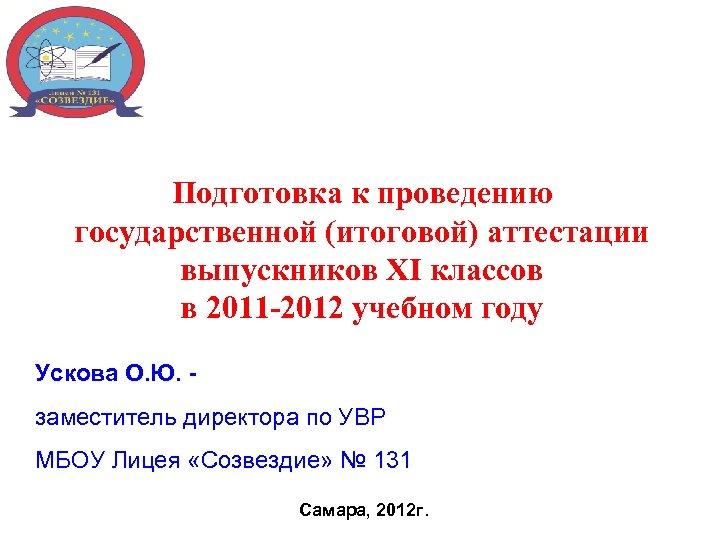Подготовка к проведению государственной (итоговой) аттестации выпускников XI классов в 2011 -2012 учебном году