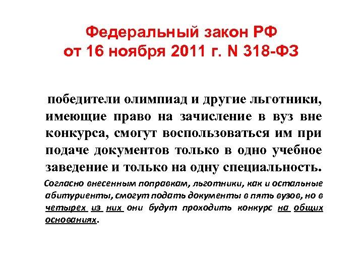 Федеральный закон РФ от 16 ноября 2011 г. N 318 -ФЗ победители олимпиад и