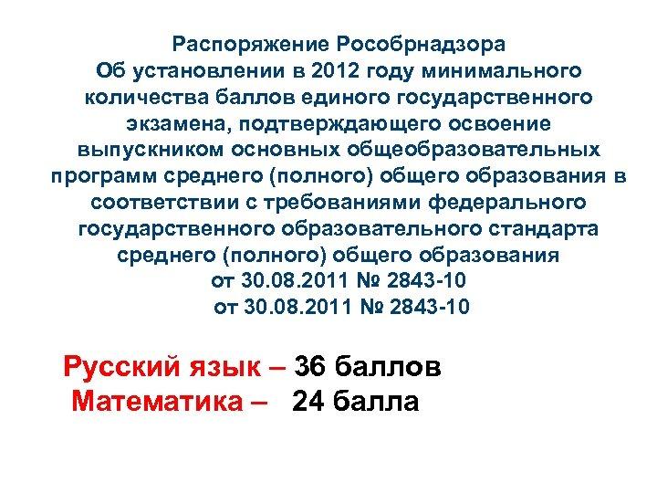 Распоряжение Рособрнадзора Об установлении в 2012 году минимального количества баллов единого государственного экзамена, подтверждающего