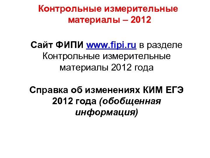 Контрольные измерительные материалы – 2012 Сайт ФИПИ www. fipi. ru в разделе Контрольные измерительные