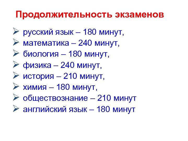 Продолжительность экзаменов Ø русский язык – 180 минут, Ø математика – 240 минут, Ø