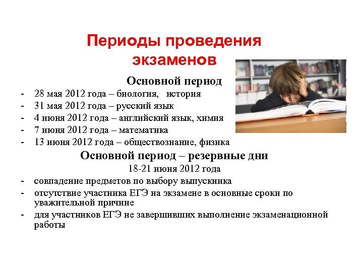 Периоды проведения экзаменов Основной период - 28 мая 2012 года – биология, история