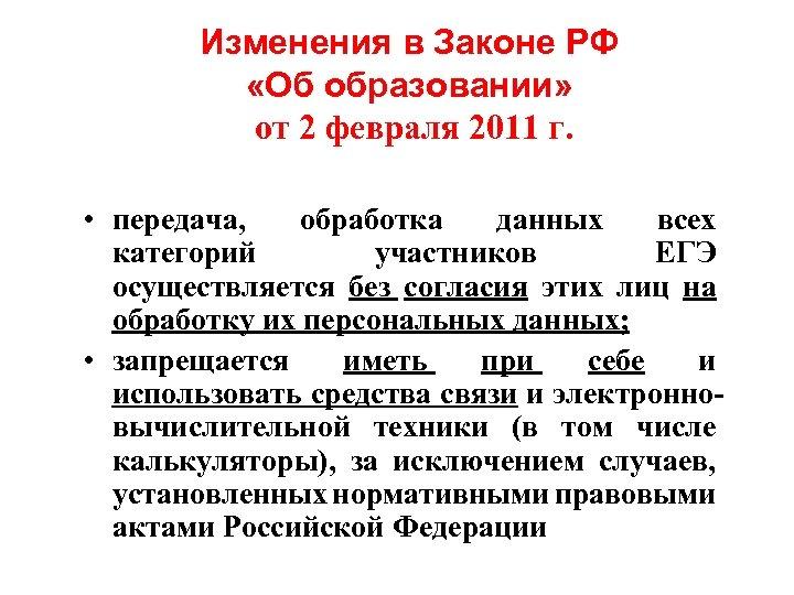 Изменения в Законе РФ «Об образовании» от 2 февраля 2011 г. • передача, обработка