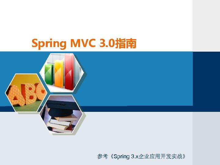 Spring MVC 3. 0指南 参考《Spring 3. x企业应用开发实战》