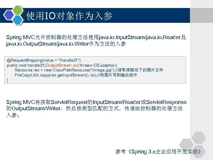 使用IO对象作为入参 Spring MVC允许控制器的处理方法使用java. io. Input. Stream/java. io. Reader及 java. io. Output. Stream/java. io. Writer作为方法的入参