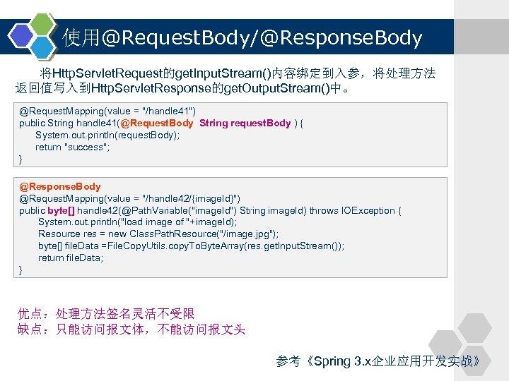 使用@Request. Body/@Response. Body 将Http. Servlet. Request的get. Input. Stream()内容绑定到入参,将处理方法 返回值写入到Http. Servlet. Response的get. Output. Stream()中。 @Request.