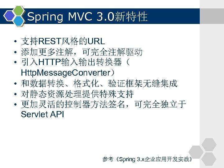 Spring MVC 3. 0新特性 • 支持REST风格的URL • 添加更多注解,可完全注解驱动 • 引入HTTP输入输出转换器( Http. Message. Converter) •
