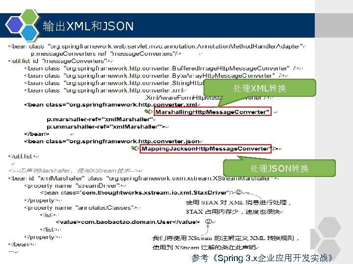 输出XML和JSON 处理XML转换 处理JSON转换 参考《Spring 3. x企业应用开发实战》