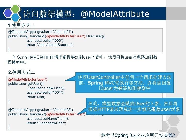 访问数据模型:@Model. Attribute 1. 使用方式一 @Request. Mapping(value =