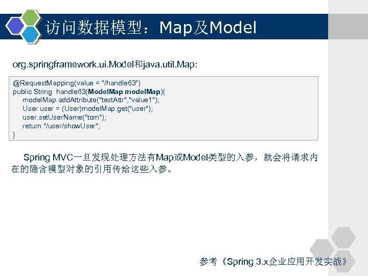 访问数据模型:Map及Model org. springframework. ui. Model和java. util. Map: @Request. Mapping(value =