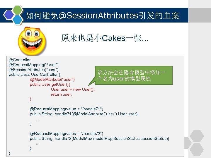 如何避免@Session. Attributes引发的血案 原来也是小Cakes一张. . . @Controller @Request. Mapping(