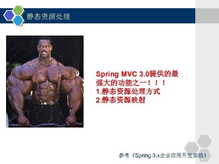 静态资源处理 Spring MVC 3. 0提供的最 强大的功能之一!!! 1. 静态资源处理方式 2. 静态资源映射 参考《Spring 3. x企业应用开发实战》
