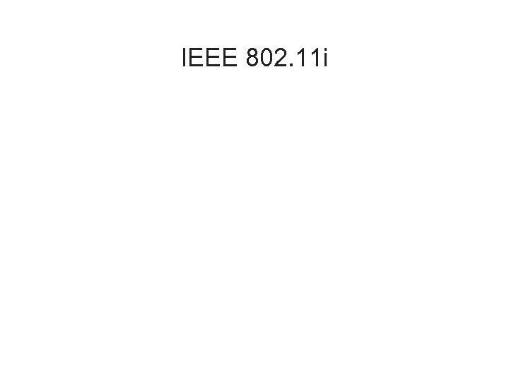 IEEE 802. 11 i