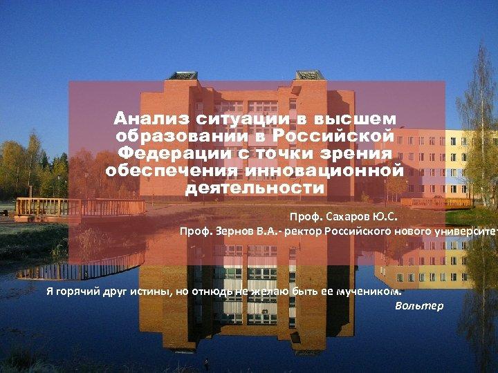 Анализ ситуации в высшем образовании в Российской Федерации с точки зрения обеспечения инновационной деятельности