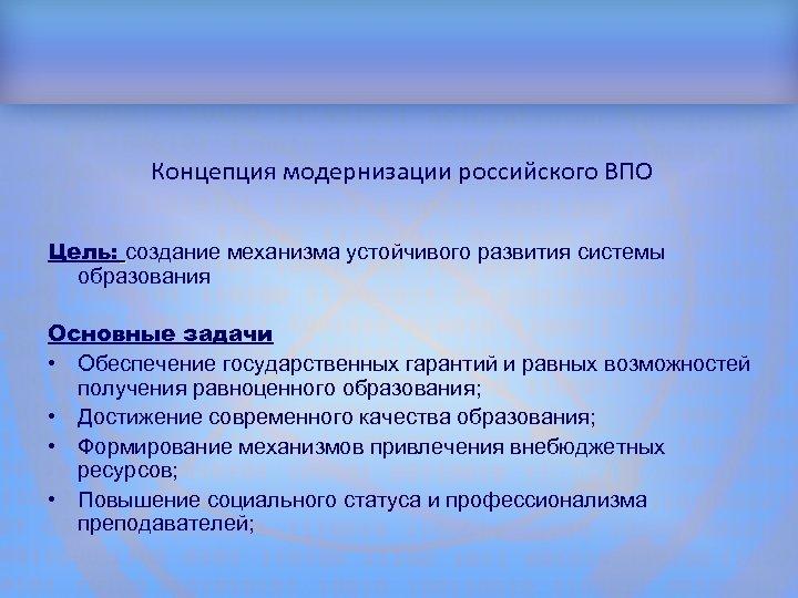 Структура доклада Концепция модернизации российского ВПО Цель: создание механизма устойчивого развития системы образования Основные