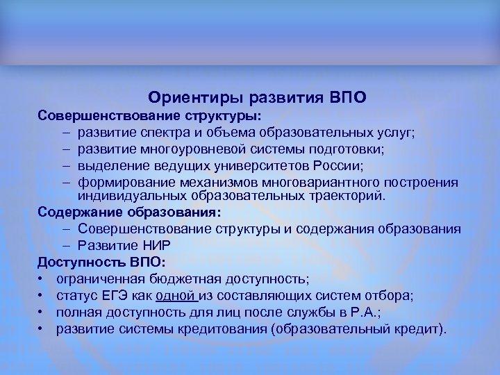 Структура доклада Ориентиры развития ВПО Совершенствование структуры: – развитие спектра и объема образовательных услуг;