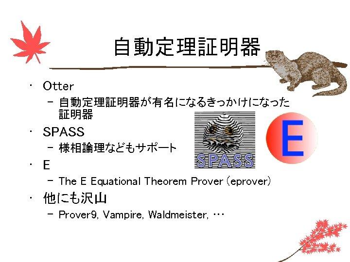 自動定理証明器 • Otter – 自動定理証明器が有名になるきっかけになった 証明器 • SPASS – 様相論理などもサポート • E – The
