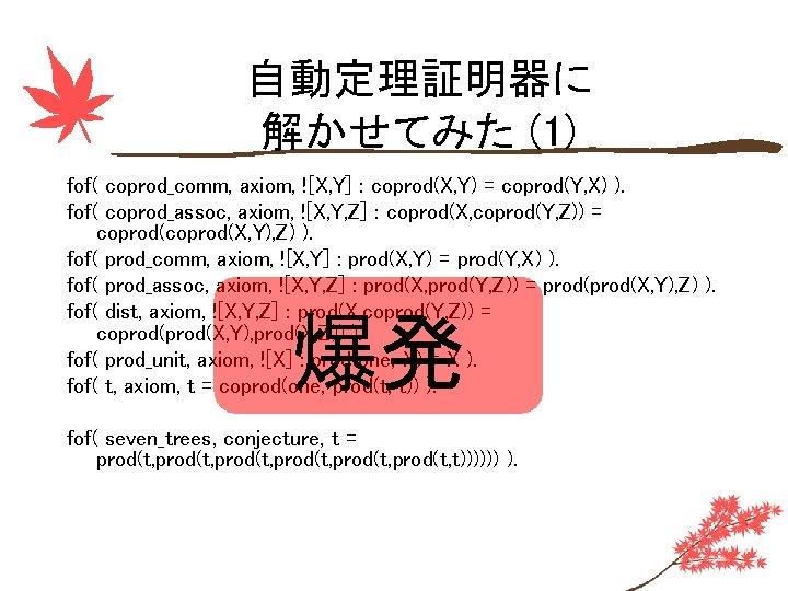自動定理証明器に 解かせてみた (1) fof( coprod_comm, axiom, ![X, Y] : coprod(X, Y) = coprod(Y, X)